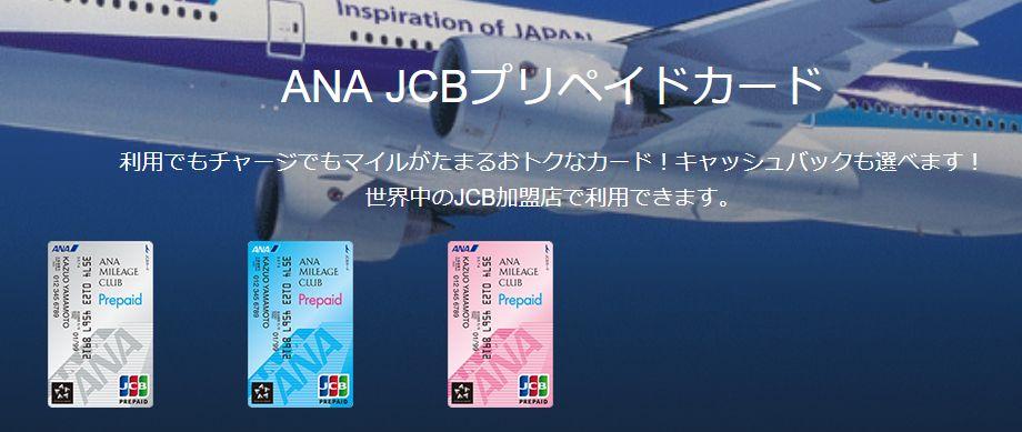 ANA JCBプリペイドカードのメリットデメリットは?ANAマイルはどれだけ貯まるのか?